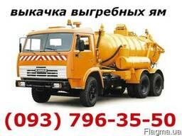 Выкачка сливных ям Киев и область