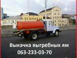 Выкачка выгребных ям Киев - photo 1