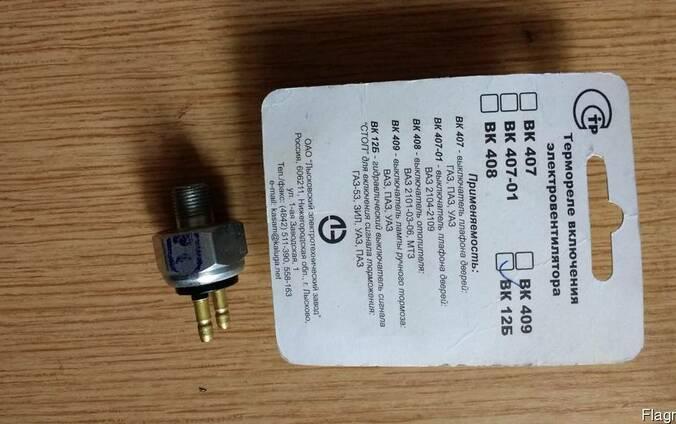 Выключатели стоп-сигнала ВК12Б