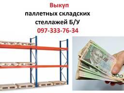 Выкуп складских паллетных стеллажей бу