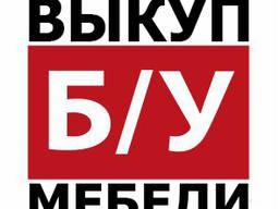 Выкуп, скупка, старой мягкой мебели Киев, перепродажа мебели бу.