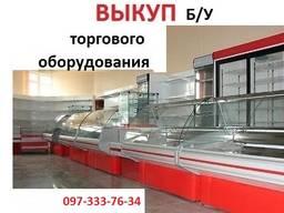 Выкупаем б/у торговое оборудование, выкуп оборудования бу