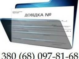 Выписываем страховки на Визы. Анкета