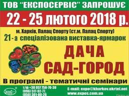 "Выставка-ярмарка ""Дача. Сад. Огород"" в Харькове"