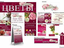 Вывески цветочных магазинов