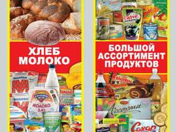 Вывески продуктовых магазинов