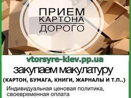 Вывоз картона нашим транспортом в Киеве