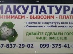 Вывоз макулатуры, приём бумаги макулатура Киев самовывоз