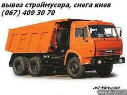 Вывоз строймусора Киев