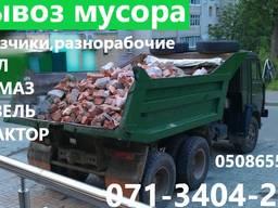 Вывоз мусора Демонтаж Грузчики Донецк