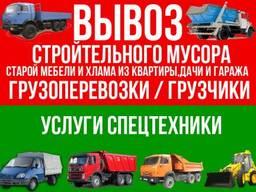 Вывоз мусора ГАЗелями, до 2-ух тонн. Авто грузчики. НЕдорого