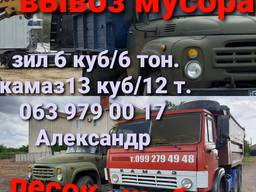 Вывоз мусора хлама по Одессе и области