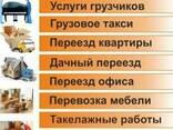 Газель Грузоперевозки услуги газель кривом роге - фото 1
