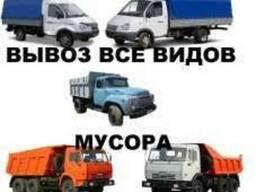 Вывоз Мусора Гатное Боярка Крюковщина Юровка Круглик Чабаны