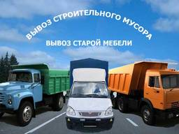Вывоз мусора, строительных отходов.