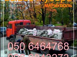 Вывоз мусора в Мариуполе до 12 т.