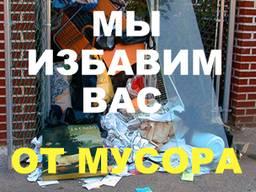 Вывоз мусора. Вивіз сміття. Грузовое такси. Грузчики.