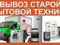 Покупка вывоз и прием старых холодильников