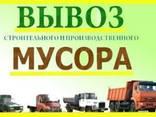 Вывоз Строительного Бытового мусора Мебели Листьев Веток ГАЗель ЗИЛ КАМАЗ от 500грн - фото 1