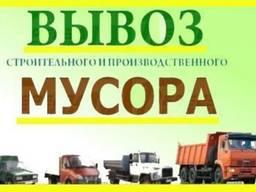 Вывоз Строительного Бытового мусора Мебели Листьев Веток ГАЗель ЗИЛ КАМАЗ от 500грн