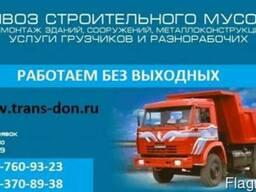 Вывоз строительного мусора Донецк.Услуги грузчиков.