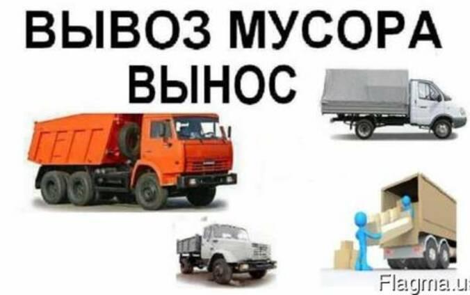 Вывоз мусора Киев Вишнёвое Боярка Петровское Белогородка