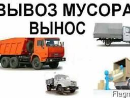 Вывоз старой мебели хлама, мусора Вышгородский район