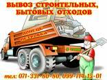 Вывоз строительных, бытовых отходов - фото 1