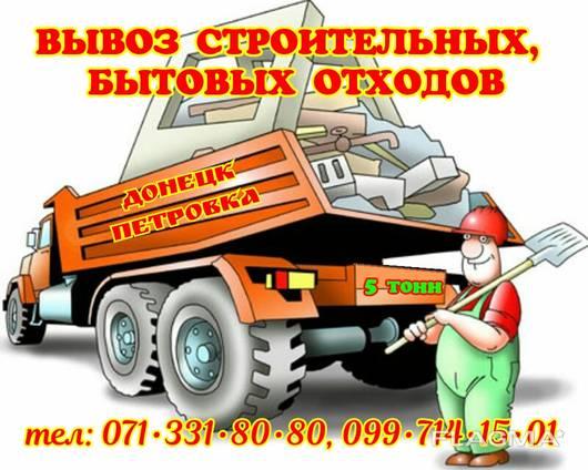 Вывоз строительных, бытовых отходов