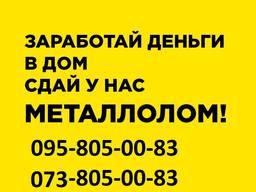 Вывозим металлолом Покупаем металлолом. вывоз прием металлол