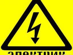 Вызов электрика !