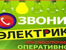 Электрик Срочно Проводка Квартира/Дом Ремонт/Услуги/Работы