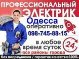 Вызов электрика Таирова, Радужный, Черемушки центр. - фото 1