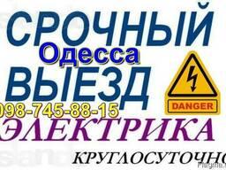 Вызов электрика Таирова, Радужный, Черемушки центр. Одесса