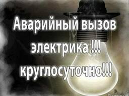 Вызов электрика. Услуги электрика. Электромонтаж