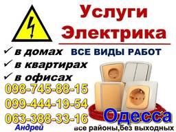 Вызов электрика на дом срочно- Таирова, Радужный, Черемушки