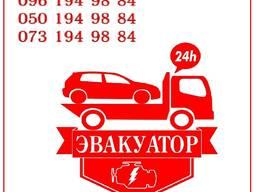 Услуги эвакуатора круглосуточно Одесса. Эвакуировать авто с