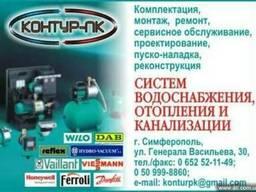 WILO Крым, Симферополь
