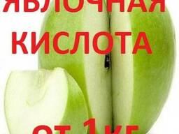Яблочная кислота пищевая купитьот 1кг
