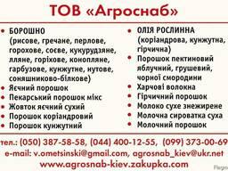 Мука оптом реализация в Украине