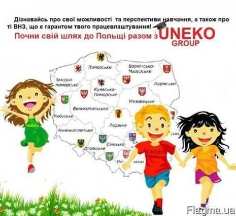 Як вступити до університету Польщі?