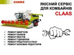 Якісний сервіс для комбайнів CLAAS