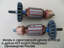 Якорь для дрели саратов (назрань) иэ-1036