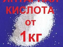 Янтарная кислота оптом и от 1кг