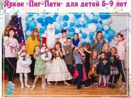 """Яркое """"Пиг-Пати"""" для детей 5-9 лет 12 января в 17:00"""