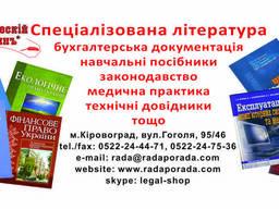Юридическая литература в Кропивницком (Кировограде)