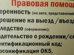 Юридическая помощь жителям Донецка Макеевки
