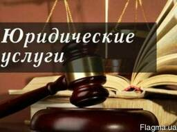 Юридические услуги, опытные адвокаты, защита прав в cуде.