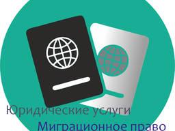 Юридические услуги в сфере миграционного права