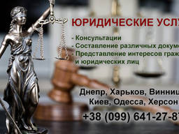 Юридические услуги во всех отраслях праваЮридический центр